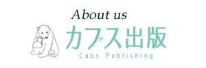 カブス出版についてのイメージ